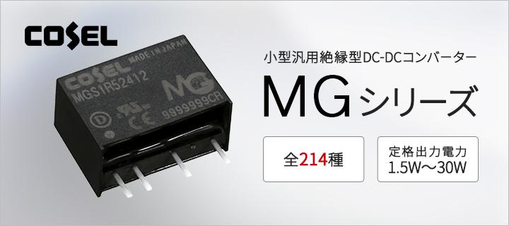 小型汎用絶縁型DC-DCコンバーター MGシリーズカテゴリへのバナー