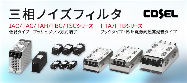 三相ノイズフィルタ JAC/TAC/TAH/TBC/TSC/FTA/FTBシリーズへのバナー