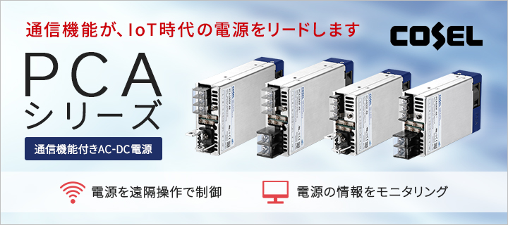 通信機能が、IoT時代の電源をリードします PCAシリーズへのバナー